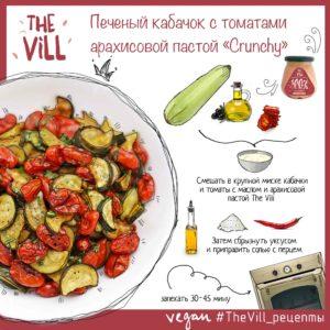 Печеный кабачок с томатами арахисовой пастой The Vill