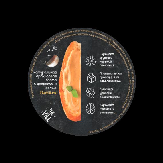 Арахисовая паста с солью и чеснок — крышка