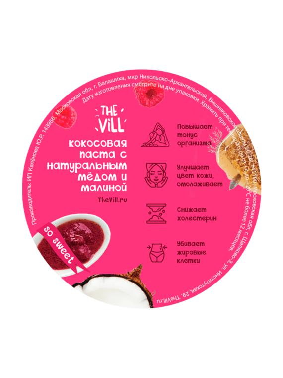 кокосовая паста с малиной и мёдом